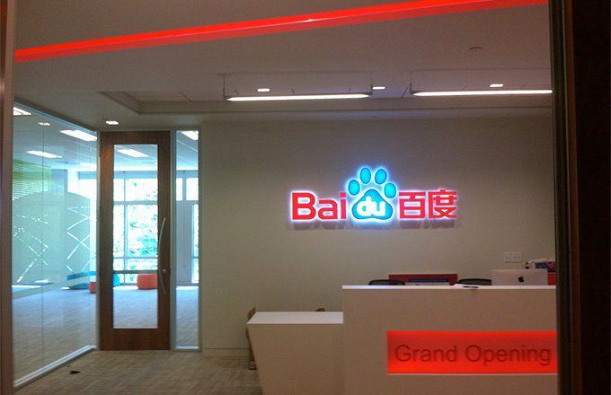 Baidu vs  Google: What's the Difference?